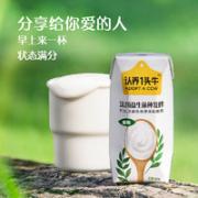 ADOPT A COW 认养1头牛 原味常温酸奶 200g*12盒*4箱¥143.00 5.2折 比上一次爆料降低 ¥15