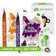LittleFreddie 小皮 高铁米粉 2口味 160g*2礼盒装+夹勺套装
