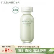PURE & MILD 泊美 鲜纯珍萃保湿乳液 滋润型 120ml