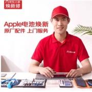 Apple 苹果 原厂电池焕新服务 免费上门换电池279元包邮(需用券)