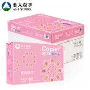 PLUS会员:Asia symbol 亚太森博 粉拷贝可乐70g A3复印纸 500张/包 5包/箱(2500张)