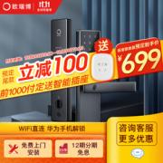 ORVIBO 欧瑞博 C1 智能指纹锁 标准版¥689.00 5.3折 比上一次爆料降低 ¥10