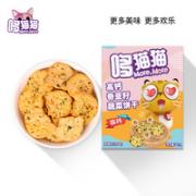 More,More 哆猫猫 儿童蔬菜饼干 80g¥9.90 1.8折