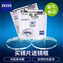 ZEISS 蔡司 佳锐冰蓝膜镜片*2片 1.61折射率+赠全店康视顿170元以内镜框一副¥440.00 4.5折 比上一次爆料降低 ¥10