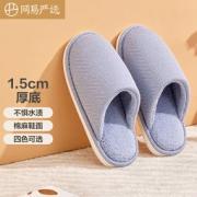 YANXUAN 网易严选 日式纹棉拖鞋 浅蓝