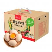 88VIP:sundaily farm 圣迪乐村 优级鲜鸡蛋 40枚 *4件