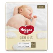 HUGGIES 好奇 超薄云柔系列 婴幼儿纸尿裤 XXL28片¥42.00 5.5折