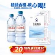 BaMaLilang巴马丽琅 天然碱性矿泉水 500mlx12瓶41.64元包邮(双重优惠)
