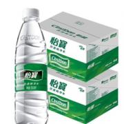 88VIP!C'estbon 怡宝 饮用纯净水矿泉水 555ml*24瓶/箱*2箱¥47.06 6.4折 比上一次爆料降低 ¥9.56