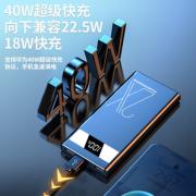 40W超级快充充电宝20000毫安大容量超薄小巧便携PD20w适用华为小米苹果专用¥29.90 1.9折