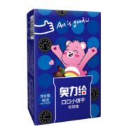 88VIP!AOLIGEI 奥力给 可可鲜乳小饼干 96g¥1.49 1.9折