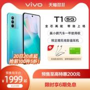 Vivo T1 新款时尚拍照智能5G手机 8GB+128GB1999元20点抢前100名5折