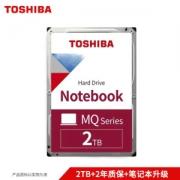 TOSHIBA 东芝 MQ04ABD200 2.5英寸机械硬盘 2TB355元
