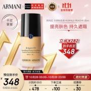 ARMANI beauty 阿玛尼彩妆 造型紧颜粉底液 #03 30ml328元