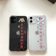 UIKUEEN/优伊壳 IPhone系列手机壳 美少女款
