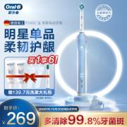 PLUS会员:Oral-B 欧乐-B P2000 电动牙刷 蓝色245.55元
