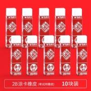 M&G 晨光 故宫文化限定款涂卡套装(涂卡笔1支+笔芯1盒)