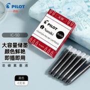 PILOT 百乐 IC-50 钢笔墨囊 黑色 6支装5.54元
