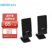 EDIFIER 漫步者 R10U 多媒体音箱 黑色45元