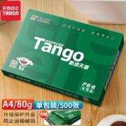 TANGO 天章 新绿80g A4复印纸 500张/包 单包装