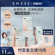 EMXEE 嫚熙 一次性产妇内裤 36*9¥89.80 1.5折
