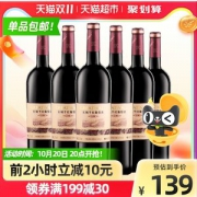 Greatwall 中粮长城 窖酿解百纳干红葡萄酒 750mL*6瓶
