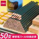 deli 得力 33311 六角杆书写铅笔 50支 送卷笔刀+30块橡皮¥18.90 9.5折 比上一次爆料降低 ¥1