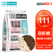 PLUS会员:NOURSE 卫仕 全阶段鸡肉冻干猫粮 1.6kg