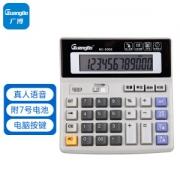 GuangBo 广博 NC-300S 办公型大屏幕语音计算器17.38元