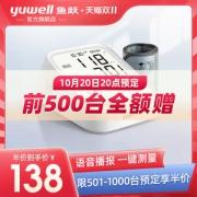 yuwell 鱼跃 YE666AR 旗舰款 电子血压计0元免单20日20点抢前500台