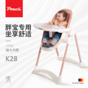 Pouch 帛琦 K2 宝宝多功能餐椅