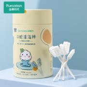 Purcotton 全棉时代 婴儿口腔清洁棉棒 30支