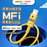 nubia 努比亚 X 小黄人 联名版 MFi认证 PD快充苹果数据线 1M