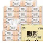 88VIP!C&S 洁柔 憋抽我系列 抽纸 3层120抽24包(195*133mm)¥24.79 2.8折
