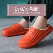 EVA 防水厚底防滑 棉拖鞋9.9元包邮
