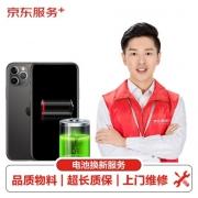 2716mAh 京东 苹果iPhone X 手机电池换新服务 非原厂物料176元上门服务