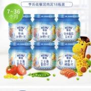 Heinz 亨氏 婴儿辅食鱼泥 113g*18瓶