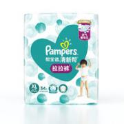 Pampers 帮宝适 清新帮 婴儿拉拉裤 XL34片¥52.00 5.8折 比上一次爆料降低 ¥5.5