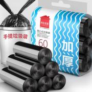PLUS会员!sodolike 尚岛宜家 手提背心式黑色垃圾袋 3卷60只(55*70cm)