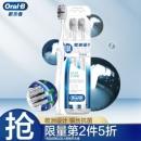 Oral-B 欧乐-B 软毛牙刷 2支装20.89元