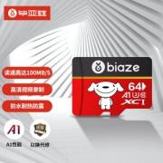 Biaze 毕亚兹 京东JOY系列 Micro-SD存储卡 64GB(USH-I、V30、U3、A1)16.9元
