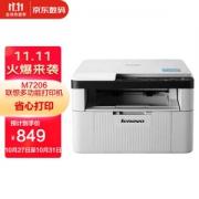 Lenovo 联想 M7206 黑白激光打印多功能一体机849元