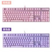 Rapo雷柏  V500PRO机械键盘青茶红黑轴PBT 104键