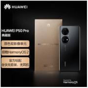 HUAWEI 华为 P50 Pro 4G手机 12GB+512GB 曜金黑典藏版