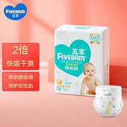 FIVERAMS 五羊 瞬吸棉 纸尿裤 L 52片