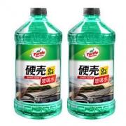 Turtle Wax 龟牌 硬壳系列 G-4085DA 普通型 玻璃水 0℃ 2L*2瓶25.6元