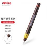 rOtring 红环 补充墨水式针笔 0.35mm