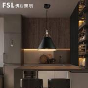 FSL 佛山照明 50258 餐吊灯 单头黑色