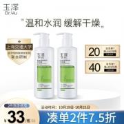 Dr.Yu 玉泽 皮肤屏障修护沐浴露 280ml32.25元