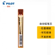 PILOT 百乐 PPL-5-HB 自动铅笔芯 0.5mm/HB 12根装2.27元